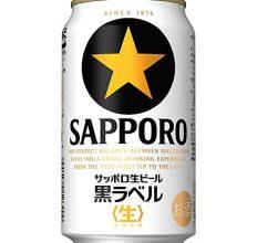 サッポロ黒ラベル350ml缶